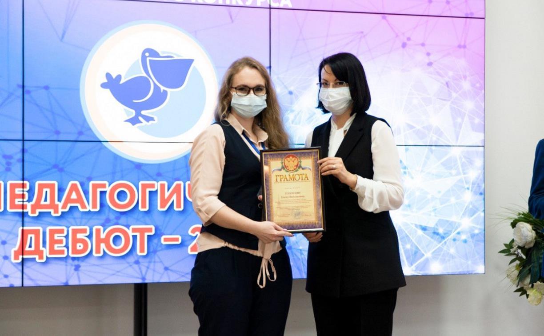 Состоялся региональный этап Всероссийского конкурса «Педагогический дебют–2021»