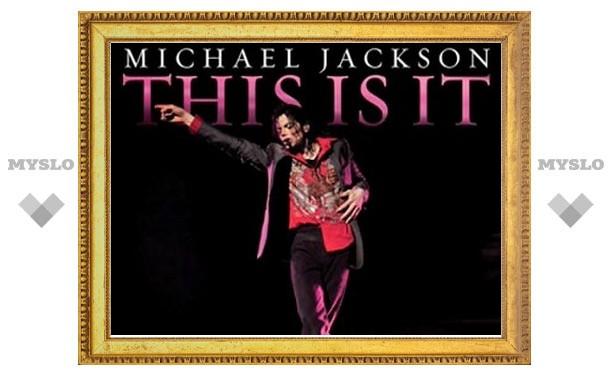 Началась трансляция новой песни Майкла Джексона This Is It