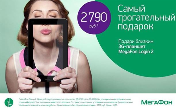 Чудесный подарок на 8 Марта — 3G планшет от «МегаФона»