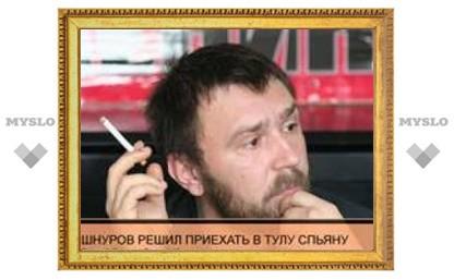 Шнуров решил выступать в Туле спьяну
