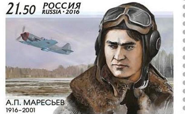К 100-летию лётчика-героя Алексея Маресьева вышла почтовая марка
