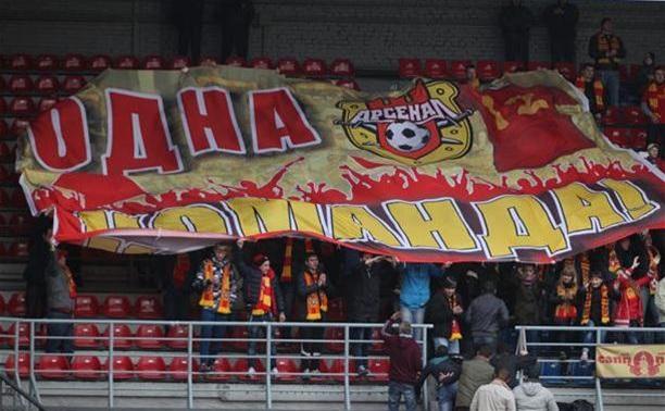 Тульский «Арсенал» сыграет очередной тур первенства ФНЛ