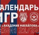 «Академия Михайлова» опубликовала расписание матчей на сезон