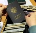 Минэкономразвития: в России исчезнут бумажные трудовые книжки