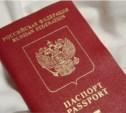 С 1 января загранпаспорта подорожают на тысячу рублей