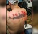 Туляк сделал тату с изображением городского кремля: видео