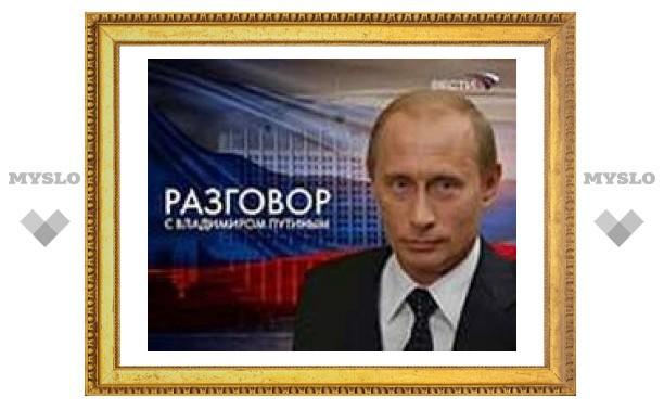 Какие вопросы россияне задают Путину: жилье, бензин, соцгарантии
