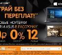 DNS предлагает игровые ноутбуки Acer и ASUS по доступным ценам