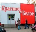 Тульский Роспотребнадзор нашёл нарушения в магазинах сети «Красное и Белое»