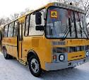 Завтра в школу не поедем: житель Дубны оставил школьный автобус без аккумуляторов