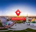 Туляков приглашают принять участие в наполнении портала «Культурный навигатор»