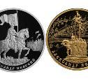 Банк России выпустил памятные монеты, посвященные Александру Невскому