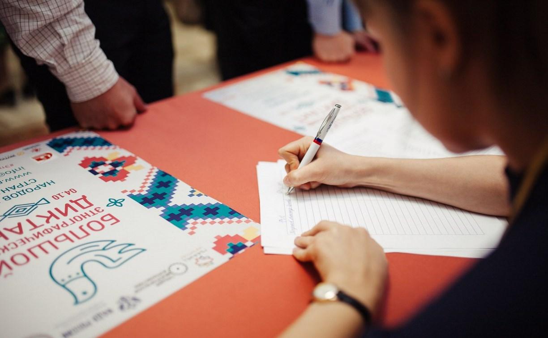 Туляков приглашают написать «Большой этнографический диктант»