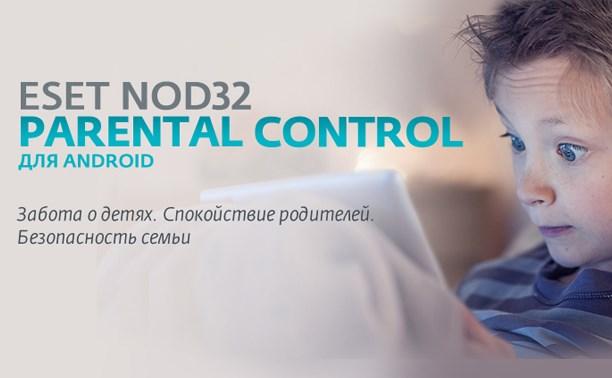 ESET и «Ростелеком» представляют тулякам мобильное приложение «Родительский контроль»