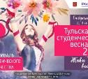 Стартовал прием заявок на участие в фестивале «Тульская студенческая весна – 2019»