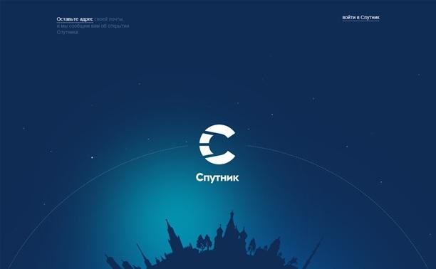 Национальный интернет-поисковик «Спутник» запустят 22 мая