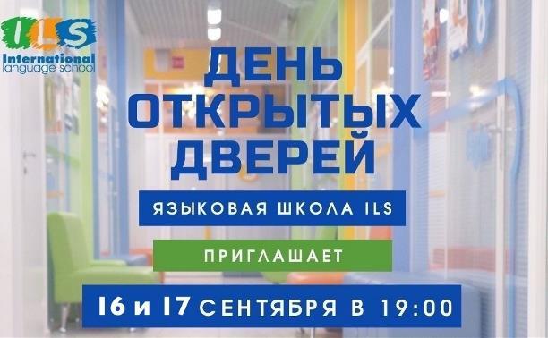 Международная языковая школа ILS Тула приглашает на день открытых дверей!