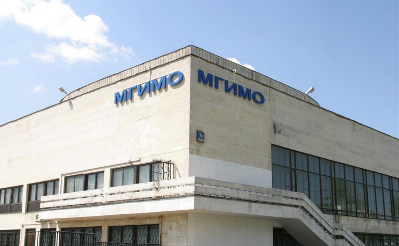 Молодые туляки могут пройти конкурс на целевое обучение в МГИМО