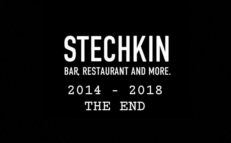 В Туле закрывается бар-ресторан STECHKIN