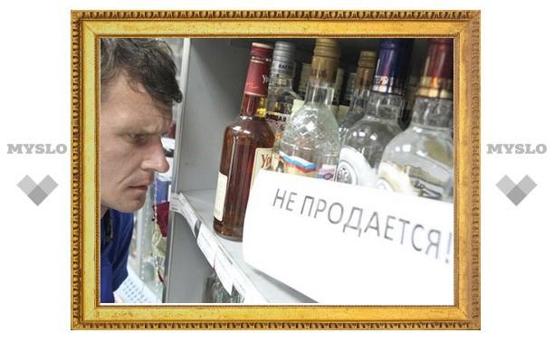 В Туле увеличили время запрета на продажу алкоголя