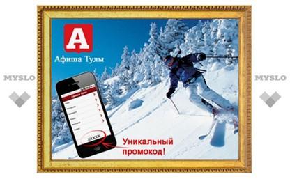 Загрузи Афишу «Слободы» и получи скидку на лыжи или сноуборд!
