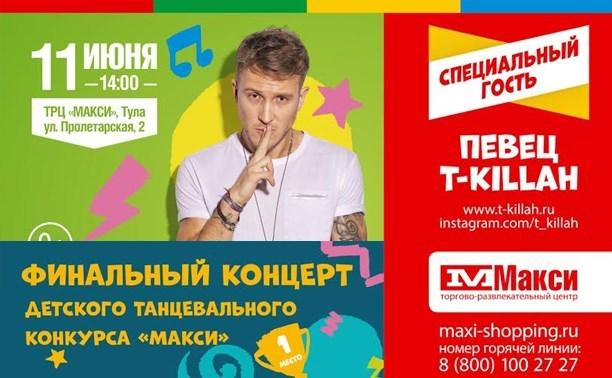 В «Макси» приедут звезды шоу-проекта «Танцы» на ТНТ и певец T-killah