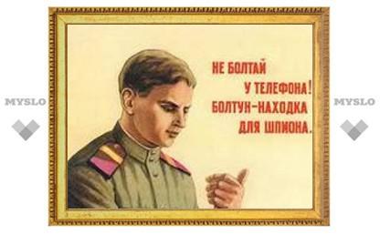 Депутаты решили помочь спецслужбам в прослушивании россиян