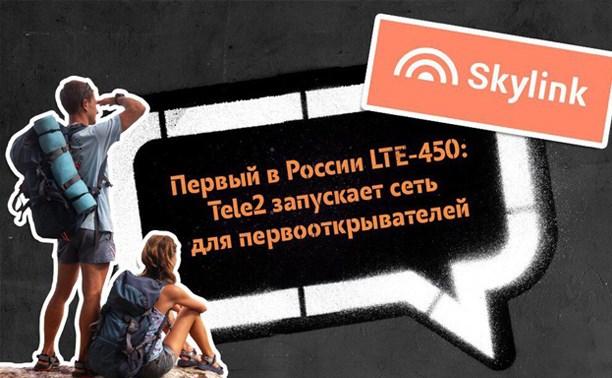 Первая в России сеть LTE-450 запущена под брендом Skylink