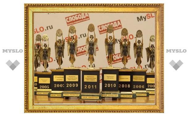 «Слобода» награждена премией «Тираж года»