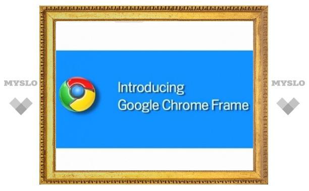 Google усовершенствовал браузер Internet Explorer
