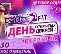Школа танцев DanceFit приглашает на занятия детей и взрослых