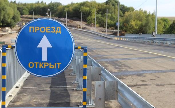 Мост, соединяющий Донской с Узловским районом, открыли для движения