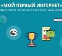 «Дом.ru» подарит планшет за лучшую историю в конкурсе «Мой первый интернет»