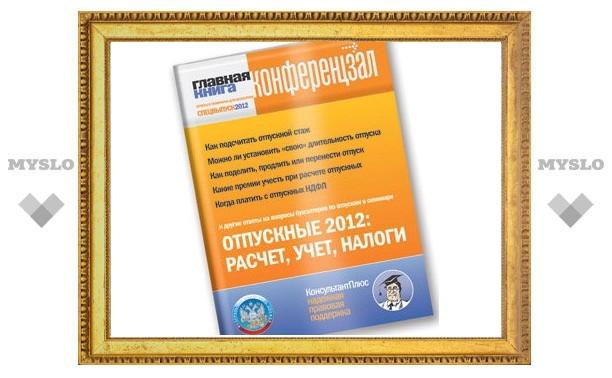 При поддержке ФНС России Cеть КонсультантПлюс проводит 14-ю Всероссийскую программу поддержки бухгалтера