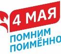 Волонтеры приглашают туляков принять участие в патриотическом субботнике «Помним поименно»