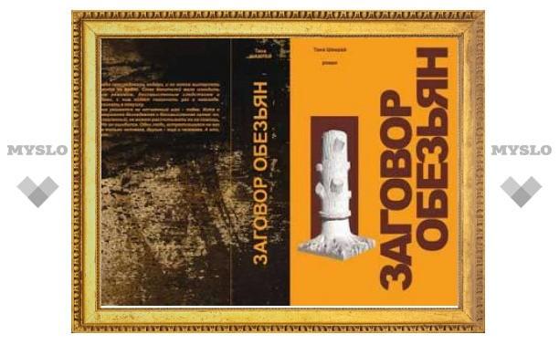 """""""Могущественное ведомство"""" запретило презентацию книги о Ходорковском"""
