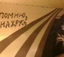 В подземном переходе на автовокзале появилась оскорбительная надпись