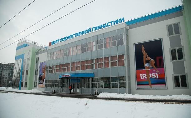 Достройка Центра художественной гимнастики в Туле за 8 дней: подробности уголовного дела