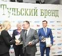 Россельхозбанк стал номинантом премии «Тульский бренд» в 2019 году