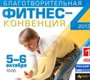 Центр инновационных физкультурно-спортивных технологий проводит в Туле благотворительную фитнес-конвенцию