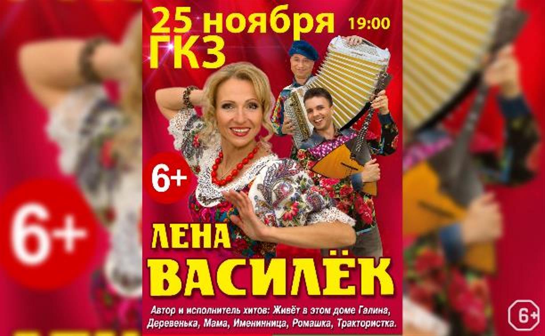 «Босиком по России, босиком пробегусь под небом синим с ветерком»: Лена Василёк выступит в Туле