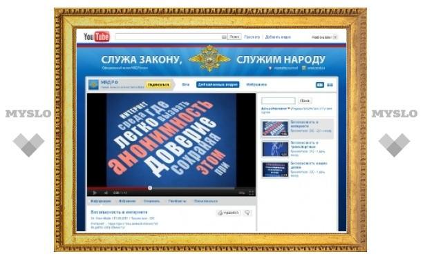 МВД открыло канал на YouTube
