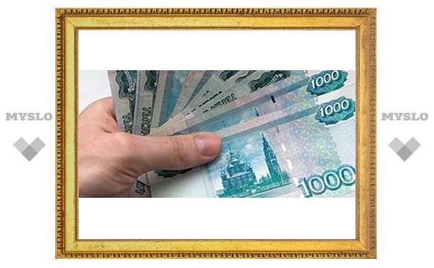 Тулякам дадут по 12 тысяч рублей