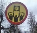 Желтые  «дорожные знаки» на улицах Тулы - акция фанатов «Арсенала»