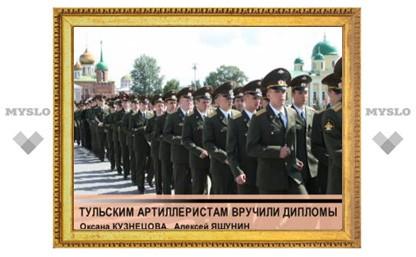 Тульским артиллеристам вручили дипломы