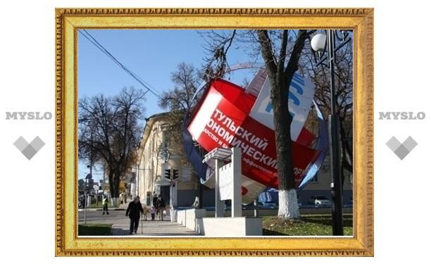 IV Экономический форум обойдется областному бюджету в 10 миллионов рублей