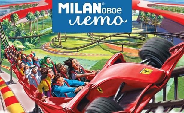 В сети магазинов «Канцлер» объявляется Milanовое лето!