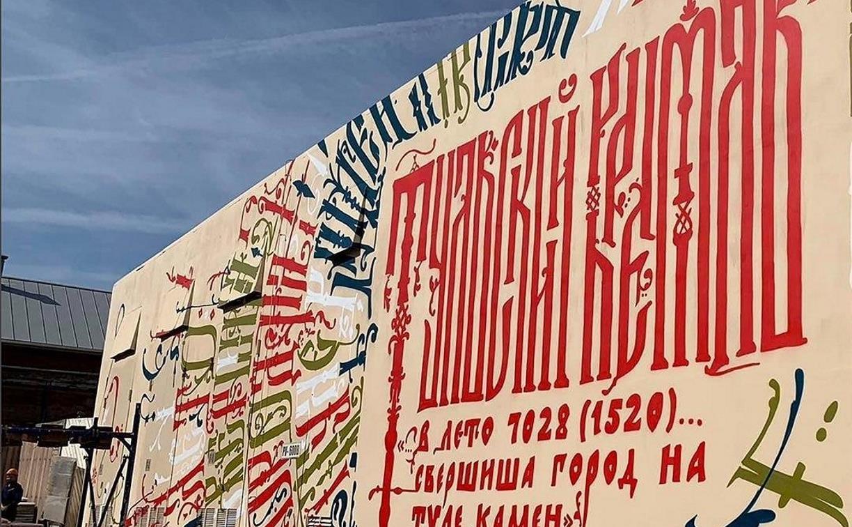 На Казанской набережной к юбилею Тульского кремля появилось новое граффити