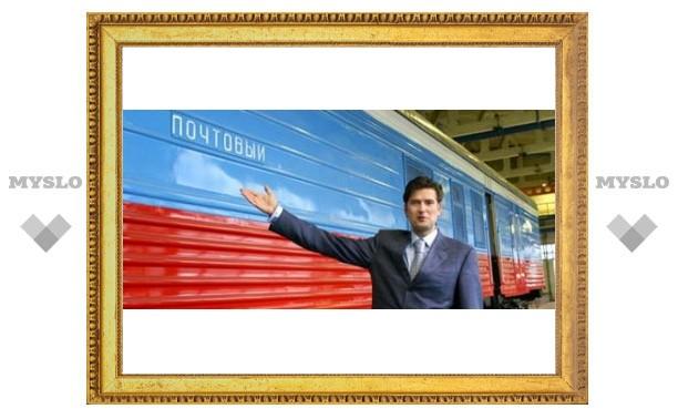 Для Тулы закупят новые почтовые вагоны