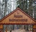 В Тульской области появится экотропа «Яснополянский лес»